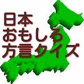 日本おもしろ方言クイズ 日本のトリビア雑学発見!