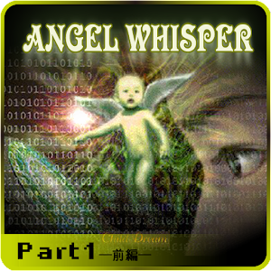 ANGEL WHISPER 【アドベンチャーゲーム】 for PC and MAC
