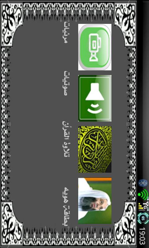 الشيخ محمد حسان - screenshot