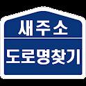 새주소 도로명 찾기 icon