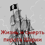 Life and death pirate Sharkey APK icon