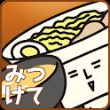 ぐるなび みつけてつけ麺 /人気つけ麺店の口コミ検索・作成 icon