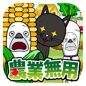 農業無用 アニメ「接続無用」の育成ゲーム