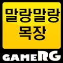 [인기] 말랑말랑목장 공략 친추 커뮤니티 게임알지 logo