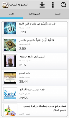 الموسوعة الصوتية - screenshot