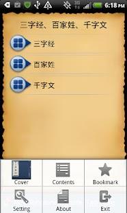 玩書籍App|三字经、百家姓、千字文免費|APP試玩