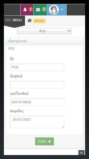 玩交通運輸App|Andaman_tracking免費|APP試玩