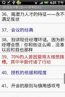 杜拉拉升职记2华年似水- screenshot thumbnail