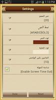 Screenshot of Sunan Abi Dawud Hadith Arabic