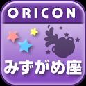 みずがめ座(12星座占い) icon