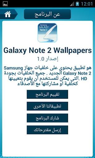 ����� ���� ��� ������ ������ ��� 2 ������� Galaxy note II