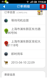 ZhaoCheKe Taxi Booking screenshot 1