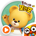 동화나라 포인포 by 토모키즈 icon