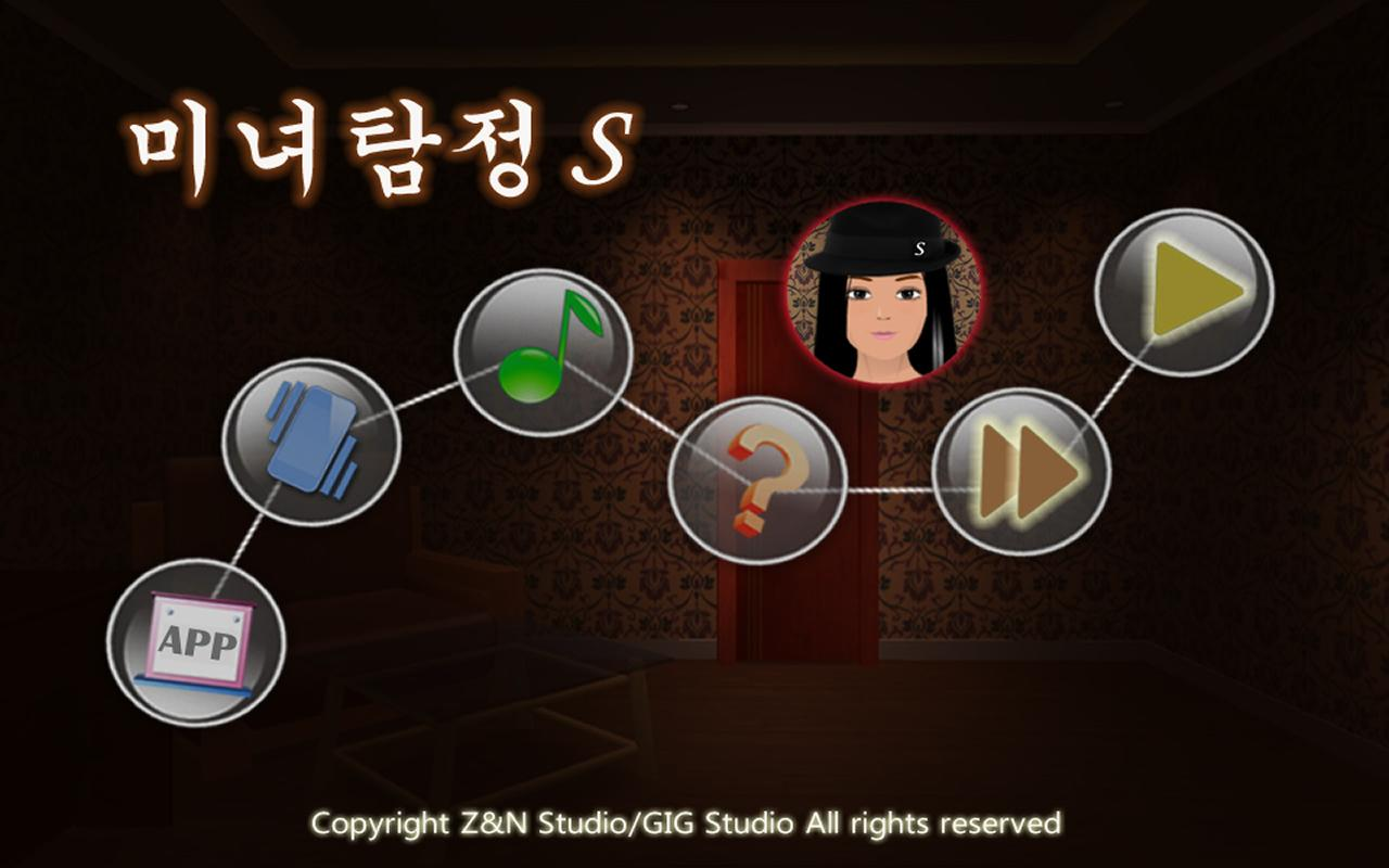 Detective S-Backroom HD Free - screenshot
