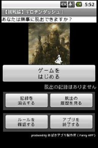【挑戦編】ギロチンダッシュ