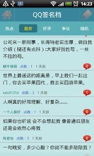 QQ签名档