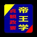 帝王学 貞観政要 logo