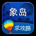 象岛旅游攻略 icon