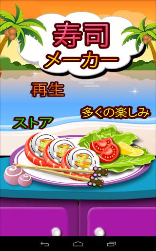 寿司メーカー - 広告フリー クッキング