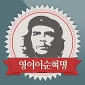 영어 어순 혁명