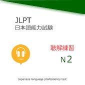 JLPT N2 Listening Training