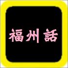 福州話聖經 icon