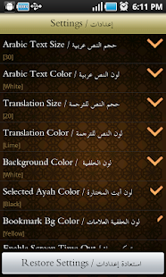 Yasin Pro-7Qura Audio+Meanings - screenshot thumbnail