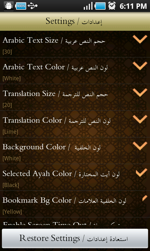 Yasin Pro-7Qura Audio+Meanings - screenshot