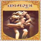 ভারতীয় কামলীলা: কামসূত্র