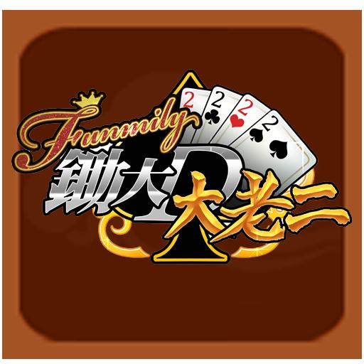 台湾大老二 紙牌 App LOGO-硬是要APP