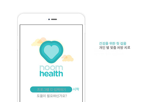 Noom Health: 눔 헬스