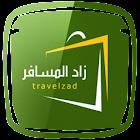 زاد المسافر icon
