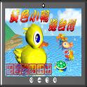 黃色小鴨遊台灣 icon