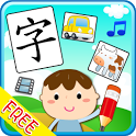 FUN Chinese Learning for Kids icon