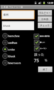Japanese Urdu Dictionary- screenshot thumbnail