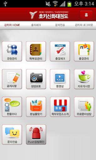 【免費教育App】호키신화체육관-APP點子