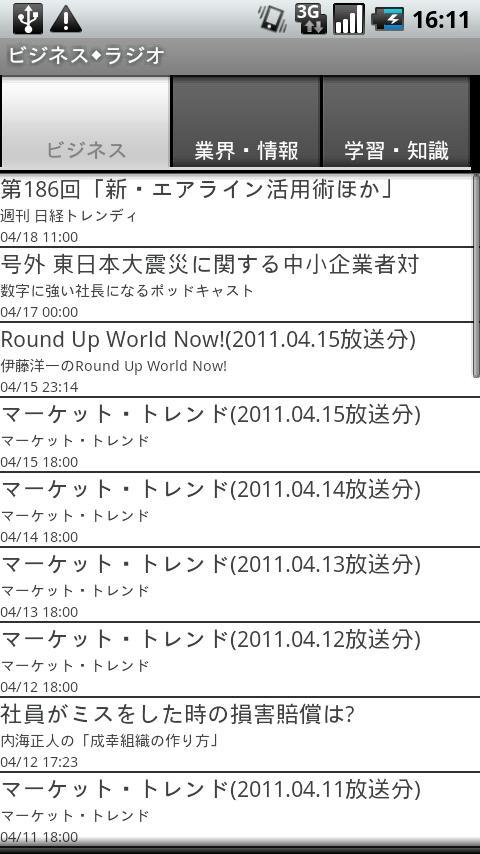 ビジネス◆ラジオ- screenshot
