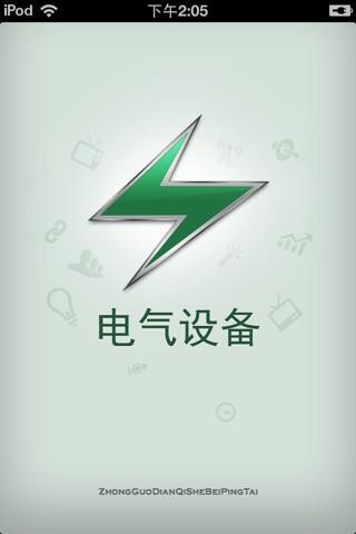 中国电气设备平台