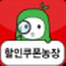 반값 할인쿠폰모음 티켓팜스 icon