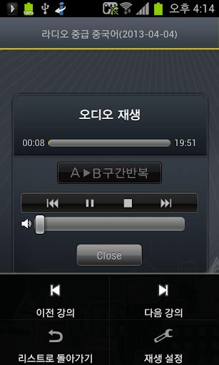 玩教育App|EBS FM 중급중국어(2013.11월호)免費|APP試玩