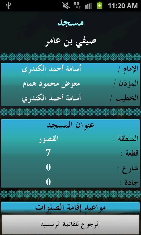 المساجد في الكويت - screenshot