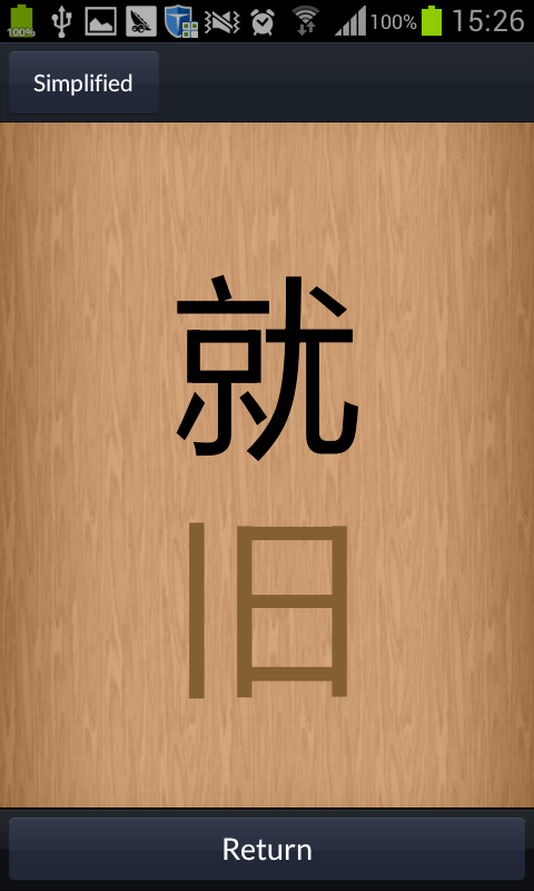 WCC Chinese Characters + Audio - screenshot