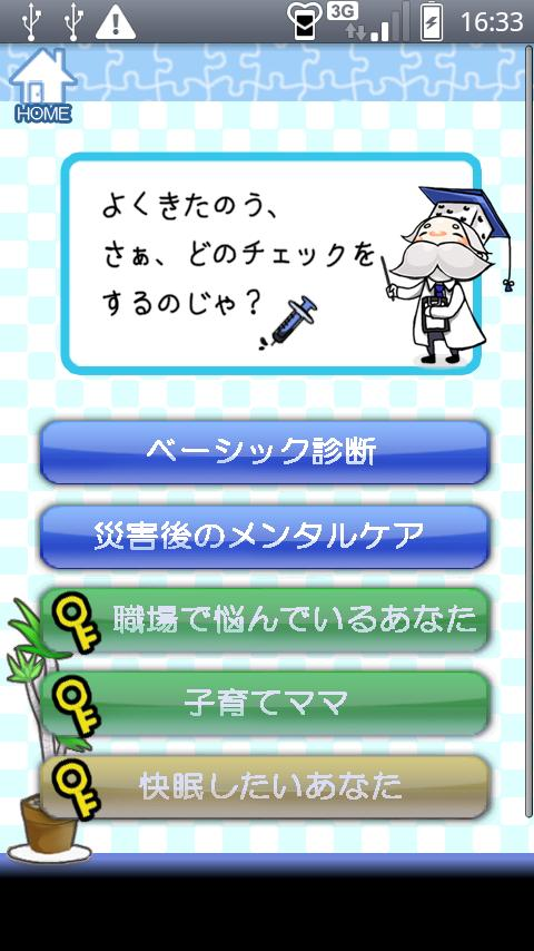 サイコロ博士のストレスチェッカー- screenshot