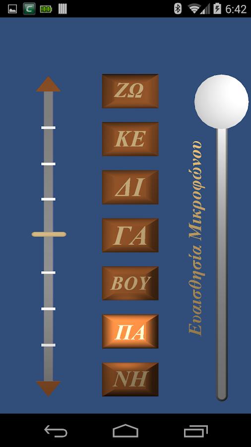 Βυζαντινή Μουσική - screenshot