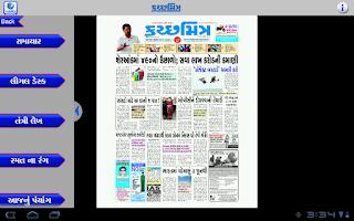 Screenshot of KutchMitra