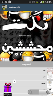 نكت محششين - screenshot thumbnail