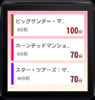 Screenshot of 夢と魔法の待ち時間