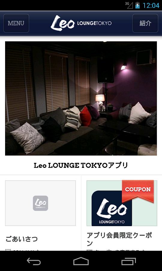 LeoLOUNGE- screenshot
