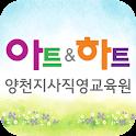 아트앤하트 양천지사직영교육원 icon