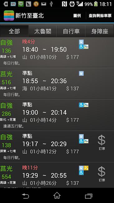 #3. 雙鐵時刻表(台鐵高鐵、航班、搶票、公車單車、轉乘、捷運) (Android)